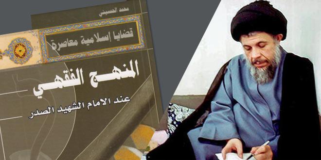 المنهج الفقهي عند الإمام الشهيد الصدر