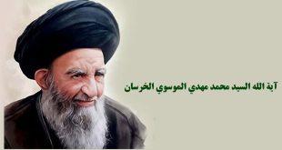 محمد مهدي الموسوي الخرسان