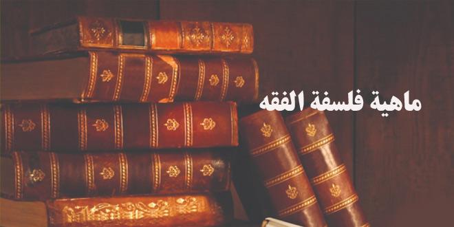 ماهيّة فلسفة الفقه / الشيخ جابر توحيدي أقدم