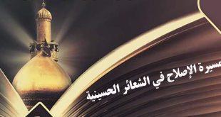 الشعائر-الحسينية