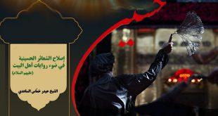 إصلاح الشعائر الحسينية