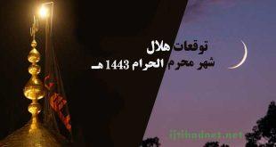 هلال-محرم-الحرام