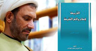 الذريعة لإصلاح واقع الشيعة