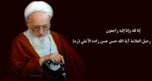 إنا لله وإنا إليه راجعون .. رحيل العلامة آية الله حسن حسن زاده الآملي