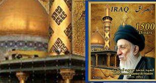 طوابع بريدية تذكارية لرحيل المرجع الحكيم