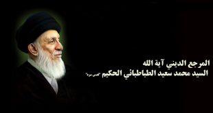 محمد-سعيد-الحكيم