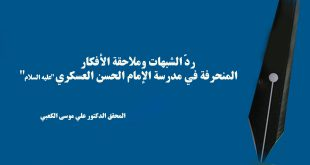 الإمام-الحسن-العسكري