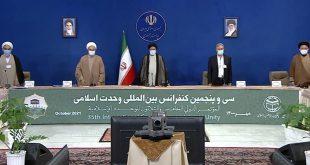 المؤتمر-الدولي-الخامس-والثلاثون-للوحدة-الإسلامية