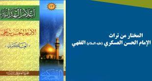 تراث الإمام-الحسن-العسكري