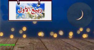 توقعات-هلال-شهر ربيع الأول-1443