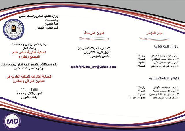 الحماية القانونية للملكية الفكرية في القانون العراقي والمقارن - جامعة بغداد