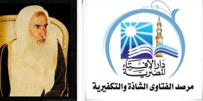 مرصد الفتاوى الشاذة والتكفيرية التابع لدار الإفتاء المصرية