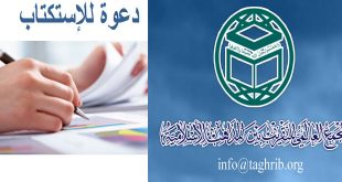 المؤتمر الدولي الثلاثون للوحدة الاسلامية يدعو للإستكتاب