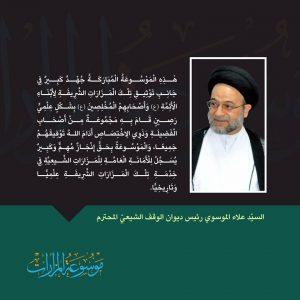 موسوعة المزارات الشيعية الشريفة في العراق