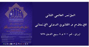 المؤتمر الدولي الثاني 'الإسلام والقانون الدولي الانساني' في قم