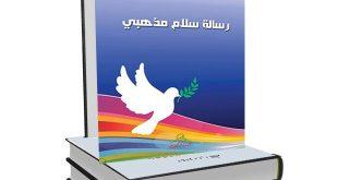 تلخيص كتاب رسالة سلام مذهبي