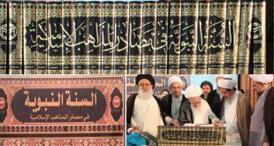 """موسوعة """" السنة النبوية في مصادر المذاهب الاسلامية"""