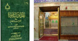 """الشيخ يوسف البحراني ( المتوفى في كربلاء سنة 1186 هـ ) """" المدفون في الحضرة الحسينية"""