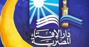 دارالإفتاء المصرية