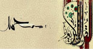 """المؤتمر الدولي """"سيرة نبي الرحمة (صلى الله عليه وآله) في التعامل مع مخالفيه"""" في ايران"""