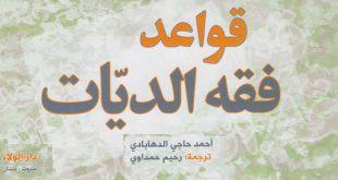 http://ijtihadnet.net/wp-content/uploads/قواعد-فقه-الديات-ـ-أحمد-حاجي-الدهابادي.pdf