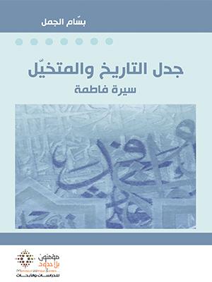 جدل التاريخ والمتخيل: سيرة فاطمة