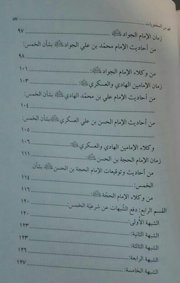 الخمس فی فقه اهل البیت علیهم السلام تقریرا لبحث سماحة آیة الله حاج الشیخ مسلم الداوري