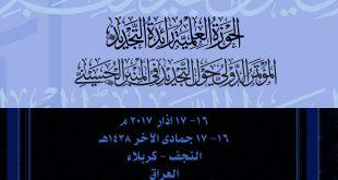 المؤتمر الدولي حول التجديد في المنبر الحسيني
