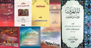 مراجعة النصوص والروايات الواردة في الكتب الحسينيّة وضبطها / قراءة وتحمیل