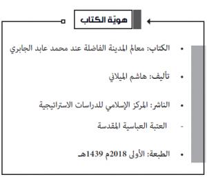 ijtihadnet.net- .jpg-معالم المدينة الفاضلة عند محمد عابد الجابري