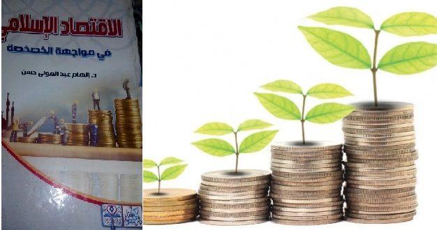 صدر حدیثاً.. الاقتصاد الإسلامي في مواجهة الخصخصة