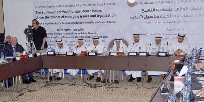 تقریر عن أعمال منتدى قضايا الوقف الفقهية التاسع في عمان