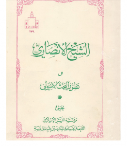 الشيخ الأنصاري وتطور البحث الأصولي