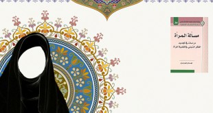 مسألة المرأة دراسات في تجديد الفكر الديني في قضية المرأة