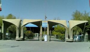 جامعة طهران