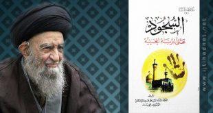 السجود على التربة الحسينية