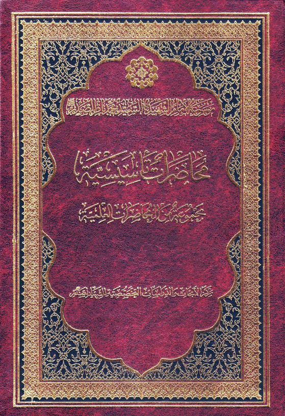 cover-محاضرات-تأسيسيّة-ج21