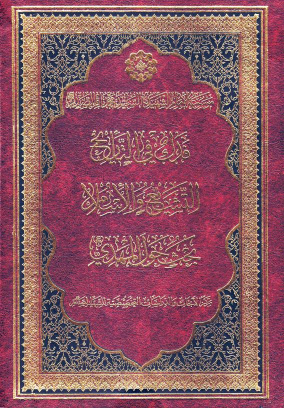 cover (18)-فدك-في-التاريخ-التشيّع-والإسلام-بحث-حول-المهدي-ijtihadnet.net