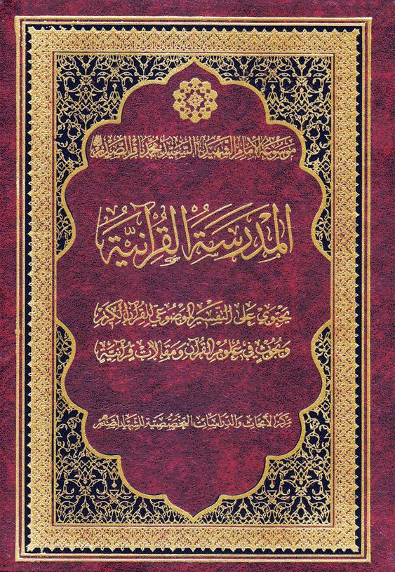 cover (19)-التفسير-الموضوعي-علوم-القرآن-مقالات-قرآنيّة-موسوعة-الامام-الشهيد-الصدر