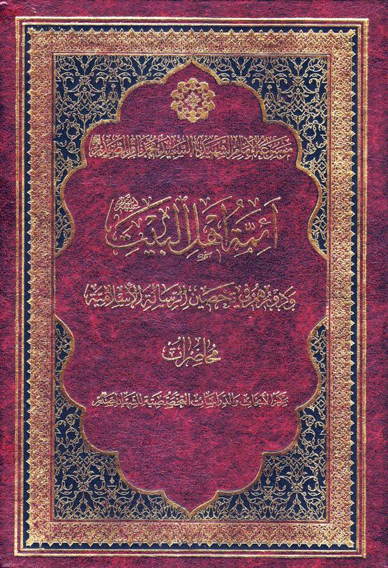 cover (20)-أئمّة-أهل-البيت-ودورهم-في-تحصين-الرسالة-الإسلاميّة-الصدر