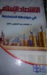 الاقتصاد الإسلامي في مواجهة الخصخصة