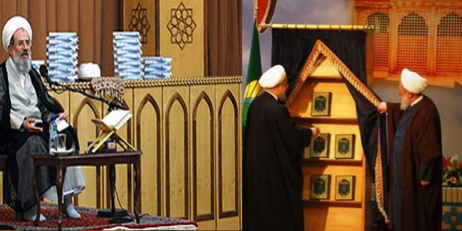 """إزاحة الستار عن کتاب """"سیرة خاتم النبیِّین محمد(ص)"""" بـ۷ مجلدات فی ایران"""