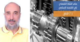 عناصر النشاط الاقتصادي في الاقتصاد الإسلامي