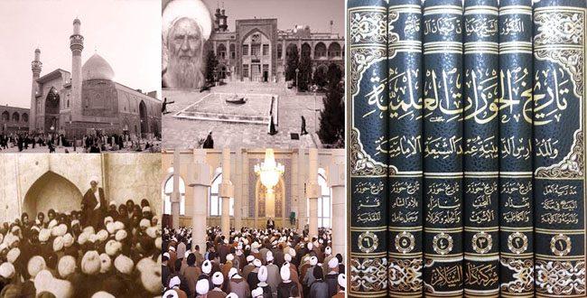 تاريخ الحوزات العلمية والمدارس الدينية عند الشيعة الامامية