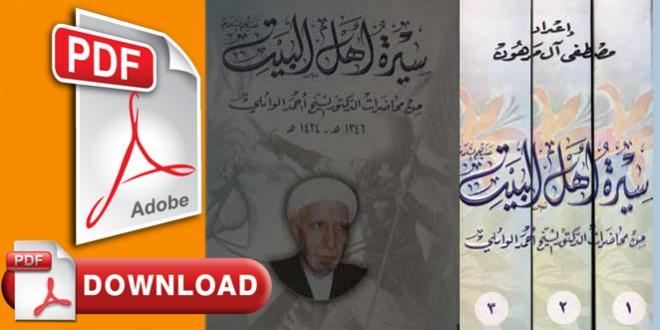 httpijtihadnet.netسيرة-اهل-البيت-عليهم-السلام-الوائلي-3-مجلدات-تحميل-تنزيل