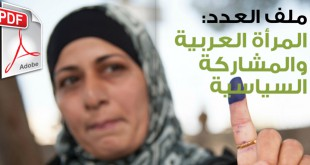 المرأة العربية والمشاركة السياسية