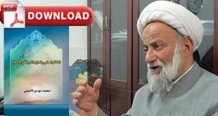 النظام المالي وتداول الثّروة في الإسلام محمد مهدي الآصفي