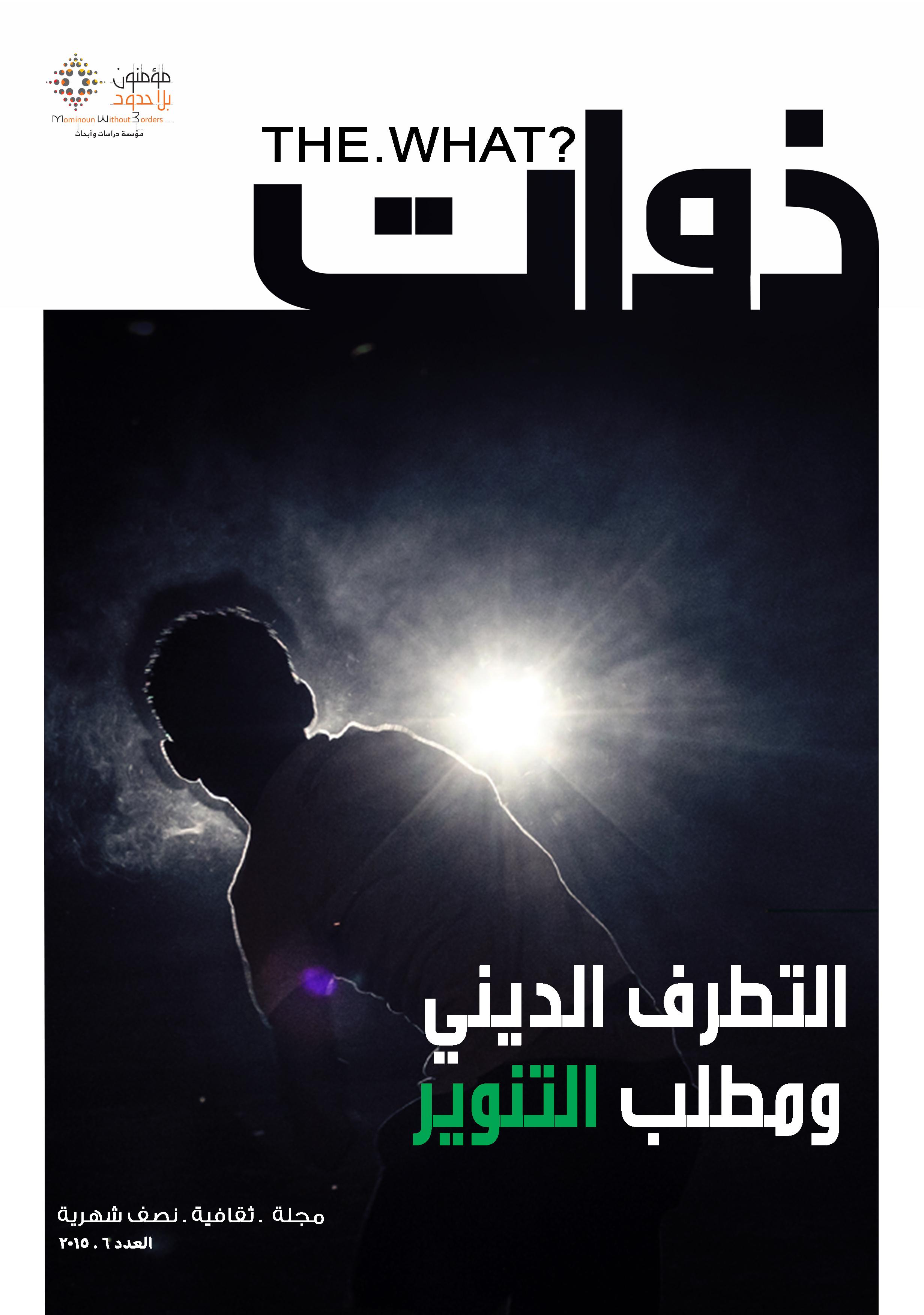 العدد السادس من مجلة ذوات التطرف الديني ومطلب التنوير