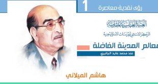ijtihadnet.net--.jpg-معالم-المدينة-الفاضلة-عند-محمد-عابد-الجابري