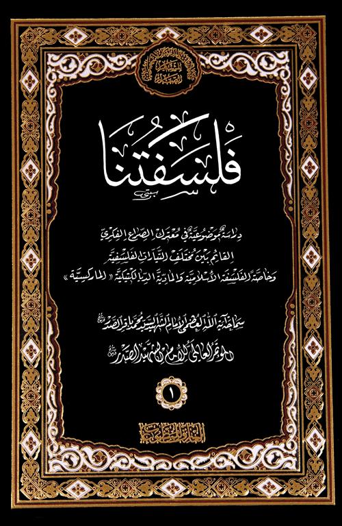 ijtihadnet.net-cover (1)-فلسفتنا-موسوعة-الامام-الشهيد-الصدر